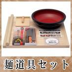 そば打ち道具 普及型麺打ちセット実演DVD付 A-1200