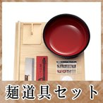 そば打ち道具 普及型麺打ちセット(大) 実演DVD付 A-1260