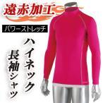 ハイネックシャツ フリーサイズ ピンク JW-171 おたふく