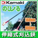 伸縮式刈込鋏 カマキ のび〜る815 815