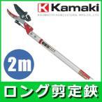 高枝切りバサミ カマキ ロング剪定 採集鋏 アンビルタイプ 2m KGP-2000A
