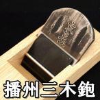 播州三木 鉋 伝統工芸士 山口房一作 京乃極 真空炭素鋼