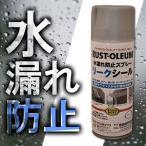 ■水漏れ防止 ゴムスプレー【リークシール】アルミ 水性塗料 PVC