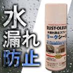 ■水漏れ防止スプレー【リークシール】ホワイト 水性塗料 雨とい