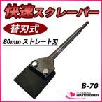 モクバ SDSplus 快速スクレーパー B-70 80mmストレート刃 塗装・サビ取りに最適! スクレッパー