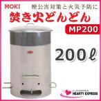 ■MOKI 焚火どんどん 200L MP200 燃焼炉 ドラム缶サイズ