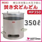 ■MOKI 焚火どんどん 350L MP350 燃焼炉 ゴミ焼却