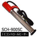 クマガイ ICコントロールヒーター SCH-900SC
