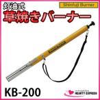 新富士 草焼きバーナー KB-200 灯油式 スリムボディ Shinfuji