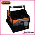タクティクス アルミハンドル工具バッグ(小)#323161 扱いやすい丈夫な工具箱です!