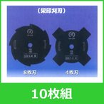 ツムラ 草刈刃 栄印 8枚刃 255x1.4x8 10枚組