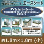 ショッピングUV 万能防水シート エースシート UV劣化防止 4000# 1.8m(小)