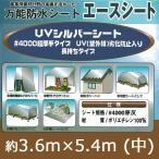 万能防水シート エースシート UV劣化防止 4000# 3.6m(中)