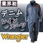 ■ラングラー デニムレインスーツ(WR-11)レインウェア雨ガッパ