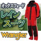 ■ラングラー レインスーツ(WR-22 赤)レインウェア 雨ガッパ