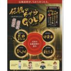 黒酢・黒にんにく・黄金生姜配合 「伝統の力GOLD」 40粒入 20日〜40日分 税込・送料無料