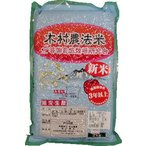 石山範夫さんの 木村芸術農法米 ササニシキ玄米 5kg