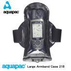 イギリス製ブランド aquapac  218 Large Armband完全防水アクアパックアームバンド付きケース(ラージ)防水・防塵・防砂・防油・防汚登山やハイキングにも!(
