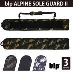 blp ALPINE SOLE GUARD アルペン用ソールガード ハンマーヘッドも収納可能 他にはない特殊なダブルエッジガードでサイドを包み込む