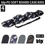 PU SOFT BOARD CASE B338 ソフトボードケース ジュニア