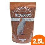 カスタムラックス パロットブレンド2.5L/小鳥の主食 オウム 餌 オウムのエサ バードフード カスタムラックス パロットブレンド