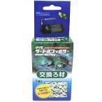タートルフィルターS用 交換ろ材/水槽 水中フィルター ろ過材 ゼオライト 爬虫類 カメ 亀 かめ 水作