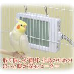外付け式 バードヒーター/SANKO WILD 小鳥 冬 暖房 保温 ケージ