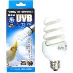 スパイラルUVB 26W 小鳥類 小動物用/for Bird 小鳥類小動物用紫外線照射ランプ 日光浴 インコ サル ビバリア SPIRAL