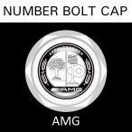 ナンバープレート用 BENZ AMG ベンツ ナンバーボルトキャップ NUMBER BOLT CAP 3個入りセット タイプ1 ブラガ  レビューを書いて送料無料 - 2,376 円
