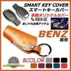 BENZ 純正スマートキーカバー 本革 ベンツ スマートキーケース 車種専用設計 8COLOR 送料無料