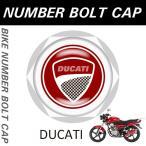 バイク用 DUCATI ドゥカティ ナンバーボルトキャップ ナンバープレート用 NUMBER BOLT CAP 2個入りセット タイプ1 ブラガ  レビューを書いて送料無料