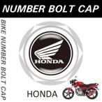 バイク用 HONDA ホンダ ナンバーボルトキャップ ナンバープレート用 NUMBER BOLT CAP 2個入りセット タイプ1 ブラガ  レビューを書いて送料無料