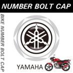 バイク用 YAMAHA ヤマハ ナンバーボルトキャップ ナンバープレート用 NUMBER BOLT CAP 2個入りセット タイプ1 ブラガ  レビューを書いて送料無料