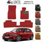 コイルマット フロアマット BMW 1シリーズ F20 1A16  Bio Pureフロアマット BMW 1 SERIES ロードノイズ低減コイルマット 20mm