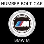 ナンバープレート用 BMW M ナンバーボルトキャップ NUMBER BOLT CAP 3個入りセット タイプ1 ブラガ  レビューを書いて送料無料