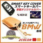 BMW  純正スマートキーカバー 本革 BMW スマートキーケース 車種専用設計 2COLOR 送料無料