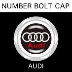 ナンバープレート用 AUDI アウディ ナンバーボルトキャップ NUMBER BOLT CAP 3個入りセット タイプ1 ブラガ  レビューを書いて送料無料