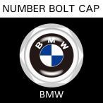 ナンバープレート用 BMW ナンバーボルトキャップ NUMBER BOLT CAP 3個入りセット タイプ1 ブラガ  レビューを書いて送料無料