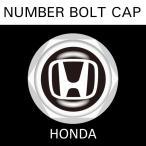 ナンバープレート用 HONDA ホンダ ナンバーボルトキャップ NUMBER BOLT CAP 3個入りセット タイプ1 ブラガ  レビューを書いて送料無料