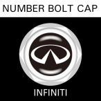 ナンバープレート用 INFINITI  インフィニティ ナンバーボルトキャップ NUMBER BOLT CAP 3個入りセット  レビューを書いて送料無料