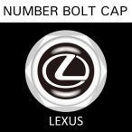 ナンバープレート用 LEXUS レクサス ナンバーボルトキャップ NUMBER BOLT CAP 3個入りセット タイプ1 ブラガ  レビューを書いて送料無料