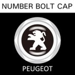 ナンバープレート用 PEUGEOT プジョー ナンバーボルトキャップ NUMBER BOLT CAP 3個入りセット タイプ1 ブラガ  レビューを書いて送料無料