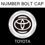 ナンバープレート用 TOYOTA トヨタ ナンバーボルトキャップ NUMBER BOLT CAP 3個入りセット タイプ1 ブラガ  レビューを書いて送料無料