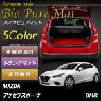 コイルマット ラゲッジマット  マツダ アクセラ スポーツ BM系 Bio Pure ラゲッジマット トランクマット MAZDA AXELA SPORT ロードノイズ低減マット 20mm