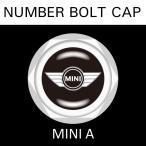 ナンバープレート用 MINI A TYPE ミニ ナンバーボルトキャップ NUMBER BOLT CAP 3個入りセット タイプ1 ブラガ  レビューを書いて送料無料
