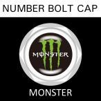 ナンバープレート用 MONSTER ENERGY モンスターエナジー ナンバーボルトキャップ 3個入りセット タイプ1 ブラガ  レビューを書いて送料無料