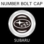 ナンバープレート用 SUBARU スバル ナンバーボルトキャップ NUMBER BOLT CAP 3個入りセット タイプ1 ブラガ  レビューを書いて送料無料