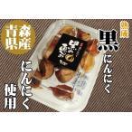 【熟成 黒 にんにく (ニンニク)200g・1パック】青森県産ホワイト6片種使用 不揃い わけあり