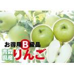 否バラ詰め【B級品・王林・20kg(キロ)用 木箱 詰】わけあり・青森県産 青りんご