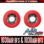 【シマノ系】かっ飛びチューニングキットAIR BFS【1030AIR BFS&1030AIR BFS】【AIR BFSベアリング】